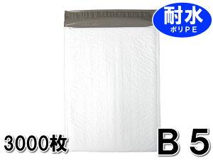 耐水ポリ クッション封筒 B5 角3 DVD重ねて2枚サイズ 内寸215×280mm 白(オフ白) 粒痕なし 3000枚セット ※沖縄・北海道は販売不可