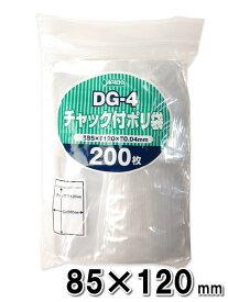 【200枚】 ジャパックス チャック付ポリ袋 40ミクロン (横85×縦120mm) DG-4  【チャック付きポリ袋】【在庫商品】