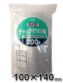 【200枚】 ジャパックス チャック付ポリ袋 40ミクロン (横100×縦140mm) EG-4  【チャック付きポリ袋】【在庫商品】