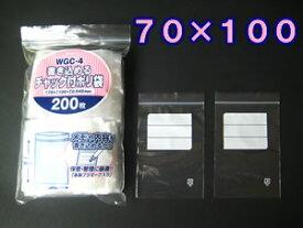 【200枚】 書き込める チャック付きポリ袋 40ミクロン (横70×縦100mm) WGC-4 【在庫処分価格】【在庫なくなり次第販売終了】