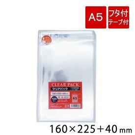 OPP袋 透明袋 テープ付 A5 サイズ 160×225+40mm TP16-22.5 クリアパック 100枚