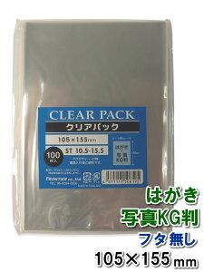 OPP袋 透明袋 フタなし はがき 写真KG判 サイズ 105×155mm ST10.5-15.5 クリアパック 1000枚セット