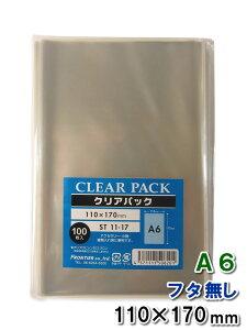 OPP袋 透明袋 フタなし A6 サイズ 110×170mm ST11-17 クリアパック 100枚セット
