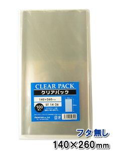 OPP袋 透明袋 フタなし 140×260mm ST14-26 クリアパック 1000枚セット