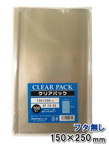OPP袋 透明袋 フタなし 150×250mm ST15-25 クリアパック 100枚セット
