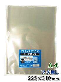 OPP袋 透明袋 フタなし A4 サイズ 225×310mm ST22.5-31 クリアパック 3000枚