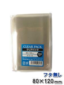 OPP袋 透明袋 フタなし 80×120mm ST8-12 クリアパック 100枚セット