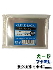 OPP袋 透明袋 フタなし カード サイズ 90×58(+4)mm ST9-5.8(+0.4) クリアパック 100枚セット