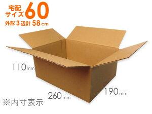 ダンボール 段ボール 箱 宅配60サイズ 40枚セット ※沖縄・北海道は販売不可
