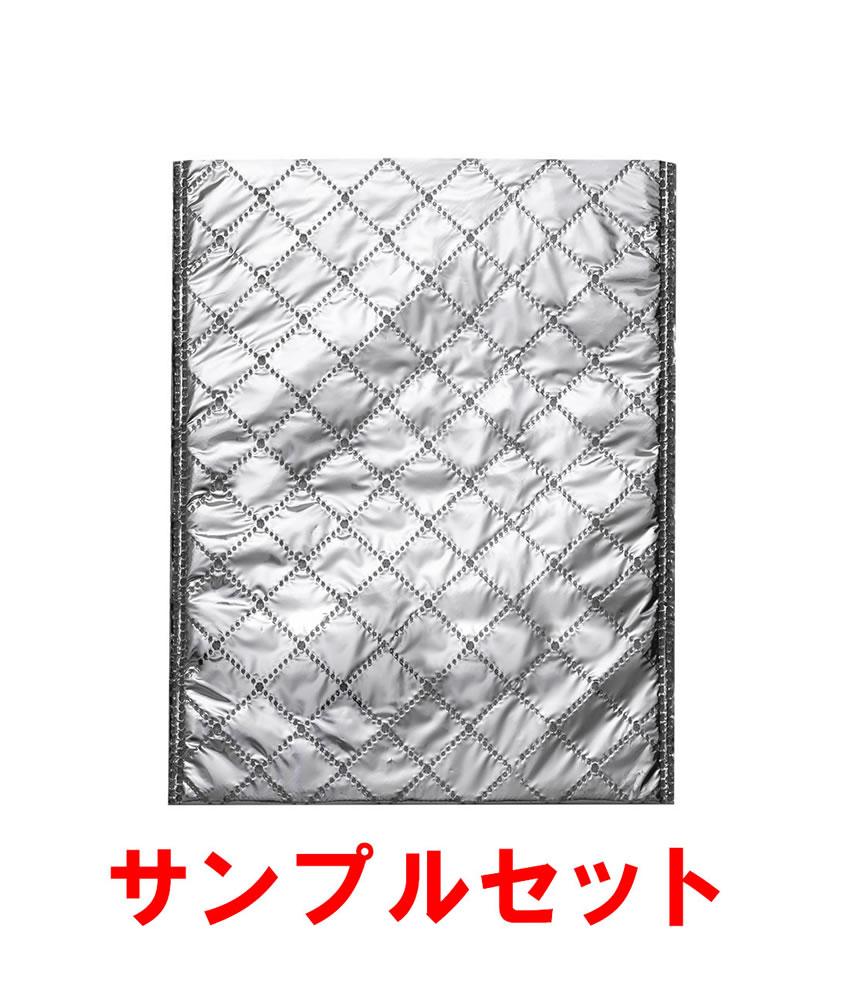 【サンプルセット】保冷袋 平袋 薄手タイプ(内側もアルミ生地) 小・中・大 【各1点】