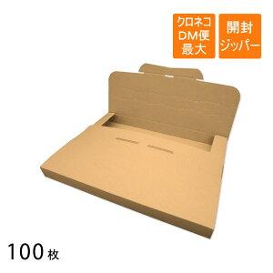 クロネコDM便最大 ゆうパケット厚さ2cm A4厚さ2cm メール便ケース 段ボール ダンボール 内寸326×234×16mm 100枚