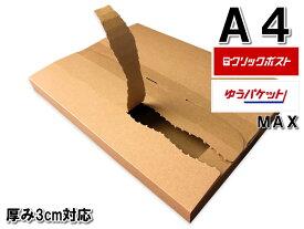 ゆうパケット クリックポスト 専用ケース A4 ダンボール 段ボール 箱 厚み3cm対応 50枚セット ※沖縄・北海道は販売不可