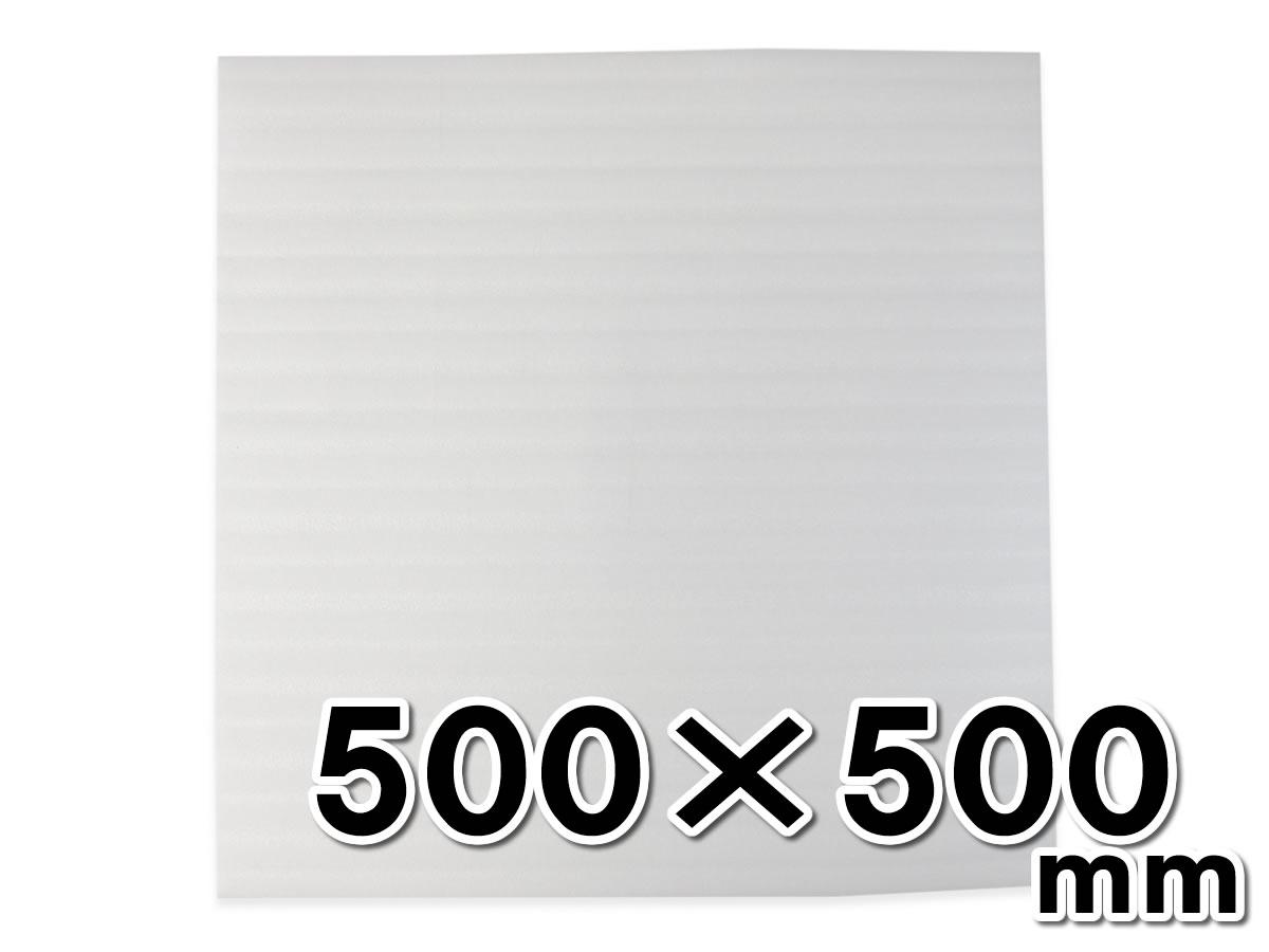 【400枚】【送料無料】 ライトロン カット品 厚み1mm 500mm×500mm セキスイ 【ミラーマット】【発泡シート】【フォームクッション】