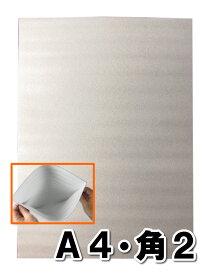 ミラーマット袋 ライトロン袋 厚み1mm 225×315mm A4 角2 800枚セット ※沖縄・北海道は販売不可