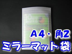 【400枚】【送料無料】 ミラーマット袋 厚み1mm 225×315mm A4・角2 セキスイ 【ライトロン】【発泡シート】【フォームクッション】