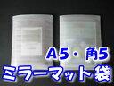 【600枚】【送料無料】 ミラーマット袋 厚み1mm 180×230mm A5・角5 セキスイ 【ライトロン】【発泡シート】【フォームクッション】
