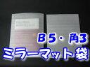 【100枚】 ミラーマット袋 厚み1mm 205×270mm B5・角3  セキスイ 【ライトロン】【発泡シート】【フォームクッション】