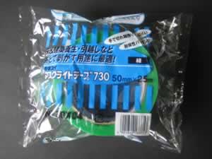 【1巻】 マスクライトテープ No.730  幅50mm×巻25M 積水化学工業