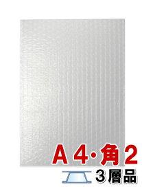 プチプチ袋 エアキャップ袋 A4 角2 d37L 3層品 50枚セット ※沖縄・北海道は販売不可