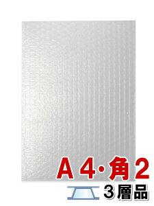 プチプチ袋 エアキャップ袋 A4 角2 d37L 3層品 100枚セット ※沖縄・北海道は販売不可