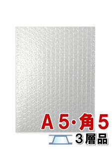 プチプチ袋 エアキャップ袋 A5 角5 d37L 3層品 100枚セット ※沖縄・北海道販売不可