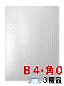 プチプチ袋 エアキャップ袋 B4 角0 d37L 3層品 600枚セット ※沖縄・北海道は販売不可