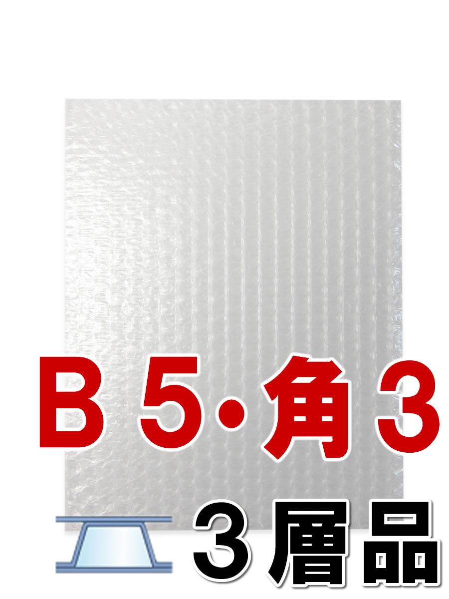 【400枚】【送料無料】 プチプチ袋 B5・角3 d37L(3層品)  川上産業製 緩衝材/袋状 【ぷちぷち袋】【エアキャップ袋】