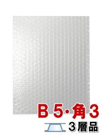 プチプチ袋 エアキャップ袋 B5 角3 d37L 3層品 400枚セット ※沖縄・北海道販売不可