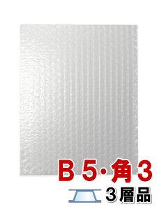 プチプチ袋 エアキャップ袋 B5 角3 d37L 3層品 100枚セット ※沖縄・北海道販売不可