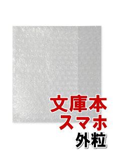 プチプチ袋 スマホサイズ 文庫本 スマホサイズ (粒は外側) 2400枚セット ※沖縄・北海道販売不可