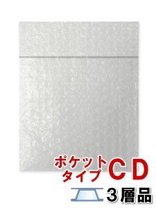 プチプチ袋 エアキャップ袋 (ポケットタイプ) CDサイズ 50枚セット ※沖縄・北海道販売不可
