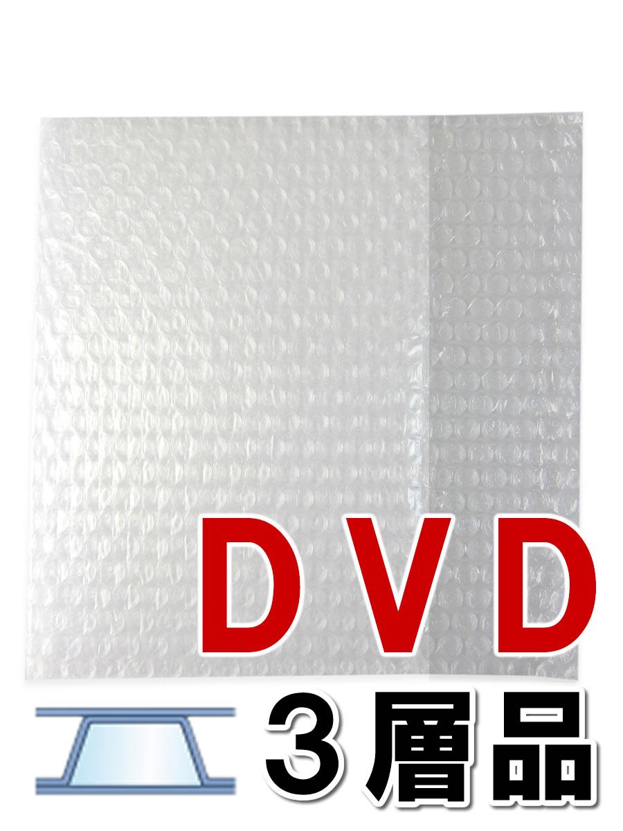 【450枚】【送料無料】 プチプチ袋 DVDソフト入 川上産業製 緩衝材/袋状