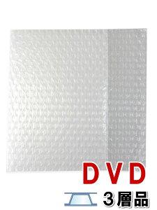 プチプチ袋 エアキャップ袋 DVDソフト入 450枚セット ※沖縄・北海道販売不可