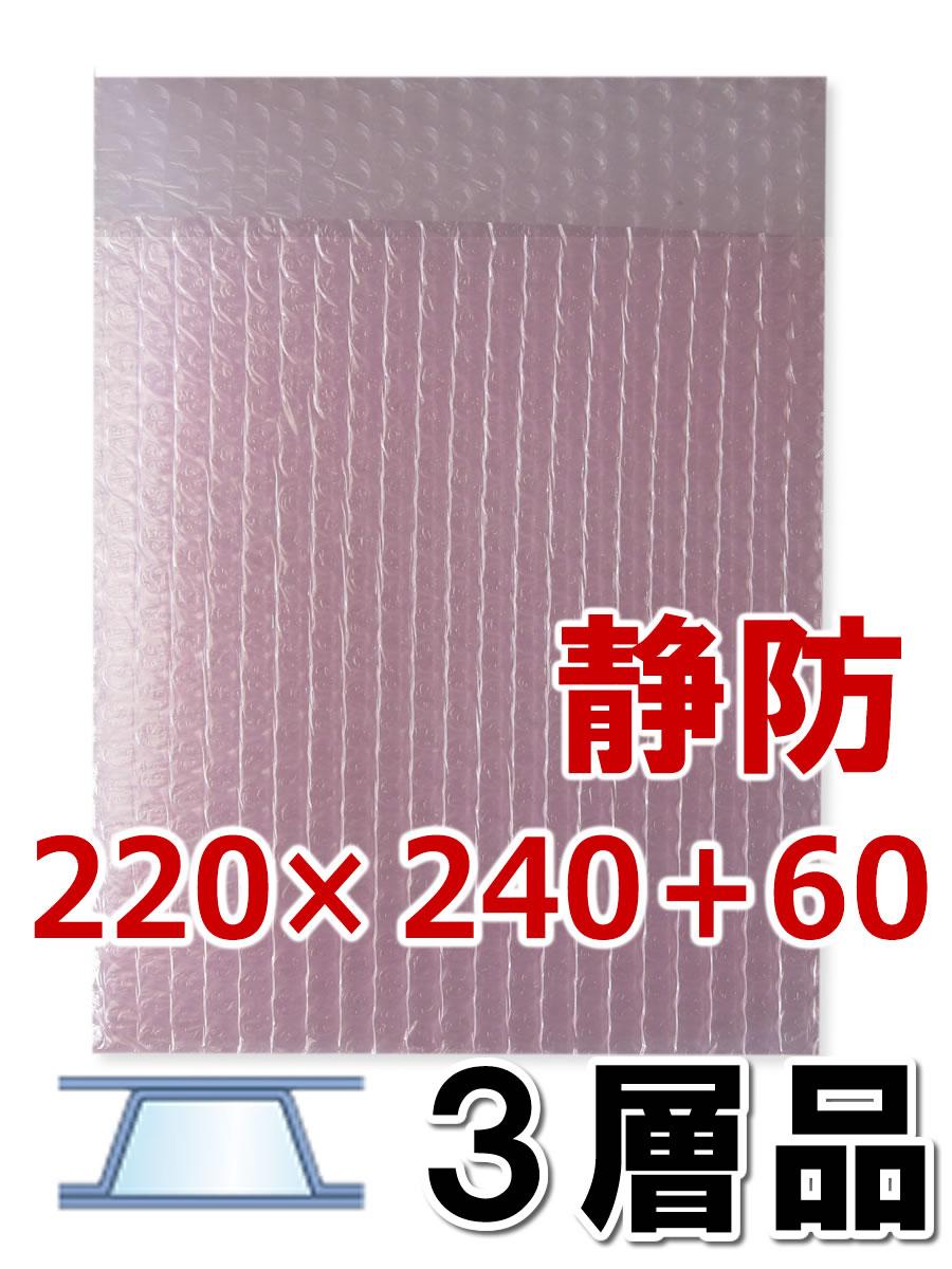 【100枚】 プチプチ袋 静電防止対策袋 220×240×60mm 川上産業 緩衝材/袋状 【ぷちぷち袋】【エアキャップ袋】