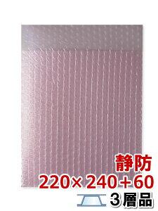 プチプチ袋 エアキャップ袋 静電防止対策 川上産業 P-d37L 220×240+60mm 50枚セット ※沖縄・北海道は販売不可