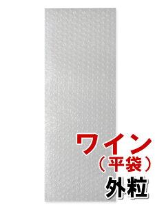 プチプチ袋 エアキャップ袋 ワイン袋 焼酎5合瓶入れ (平袋) 100枚セット ※沖縄・北海道販売不可