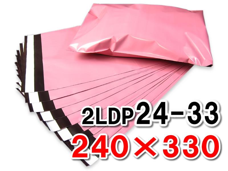 新【500枚】【送料無料】宅配ビニール袋 巾240×高さ330+フタ40mm 色:新ピンク(色の誤差があります) ワンタッチテープ付 2LDP24-33(クロネコDM便対応袋)(ゆうパケット・クリックポスト・ポスパケット対応袋)(ネコポスは不可×)【速達袋】