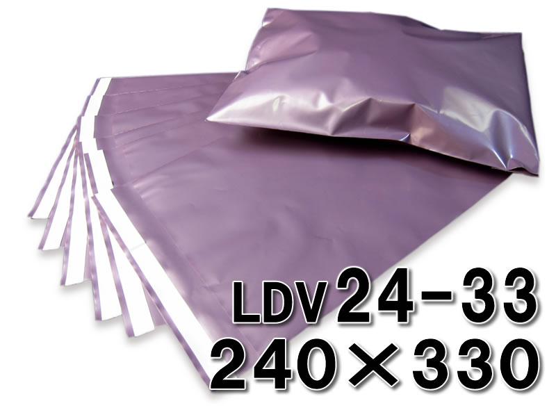 【100枚】【バイオレット色】宅配ビニール袋 巾240×高さ330+フタ40mm 色:バイオレット ワンタッチテープ付 LDV24-33 (クロネコDM便対応袋)(ゆうパケット・クリックポスト・ポスパケット対応袋)(ネコポスは不可×)【紫】【パープル】