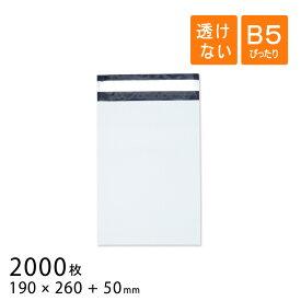 宅配ビニール袋 幅190×高さ260+折り返し50mm ネコポス B5 厚さ0.06mm 白色 2000枚