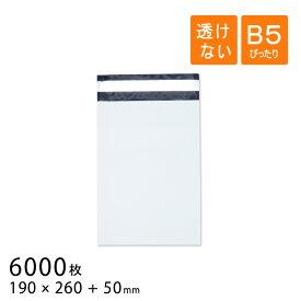宅配ビニール袋 幅190×高さ260+折り返し50mm ネコポス B5 厚さ0.06mm 白色 6000枚