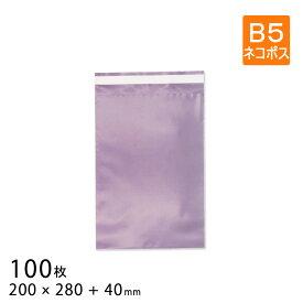 宅配ビニール袋 幅200×高さ280+折り返し40mm ネコポス B5 厚さ0.08mm バイオレット色 100枚
