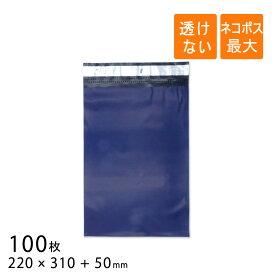 宅配ビニール袋 幅220×高さ310+折り返し50mm ネコポス最大 厚さ0.06mm ネイビー色 開封ミシン目付 100枚