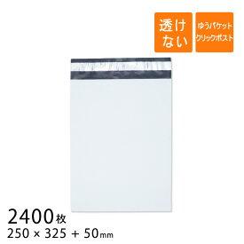 宅配ビニール袋 幅250×高さ325+折り返し50mm ゆうパケット クリックポスト A4 厚さ0.06mm 白色 2400枚