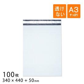 宅配ビニール袋 幅340×高さ440+折り返し50mm A3すっぽり 厚さ0.06mm 白色 100枚