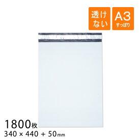 宅配ビニール袋 幅340×高さ440+折り返し50mm A3すっぽり 厚さ0.06mm 白色 1800枚