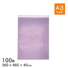 宅配ビニール袋 幅360×高さ460+折り返し40mm A3すっぽり 厚さ0.08mm バイオレット色 100枚