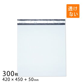 宅配ビニール袋 幅420×高さ450+折り返し50mm 厚さ0.06mm 白色 300枚