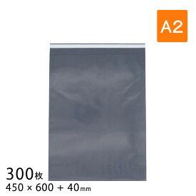 宅配ビニール袋 幅450×高さ600+折り返し40mm A2サイズ 厚さ0.09mm ぷちぷちや最厚手 グレー色 300枚