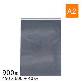 宅配ビニール袋 幅450×高さ600+折り返し40mm A2サイズ 厚さ0.09mm ぷちぷちや最厚手 グレー色 900枚