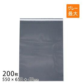 宅配ビニール袋 幅550×高さ650+折り返し40mm 厚さ0.09mm ぷちぷちや最厚手 グレー色 200枚